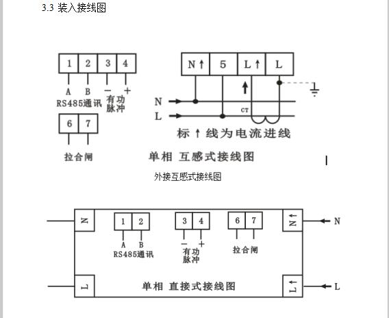 NB表接线图.jpg