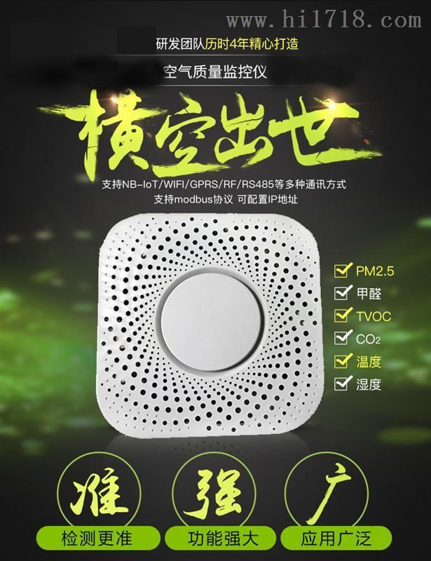 多參數空氣質量檢測儀 投屏式吸頂式YT-I6 智能商用