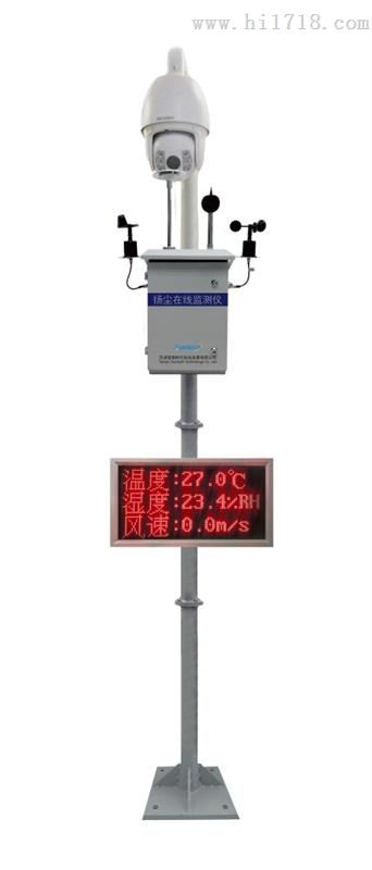 无组织排放扬尘粉尘监测系统
