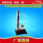 YT1220型塑料排水帶芯帶壓屈強度測定設備