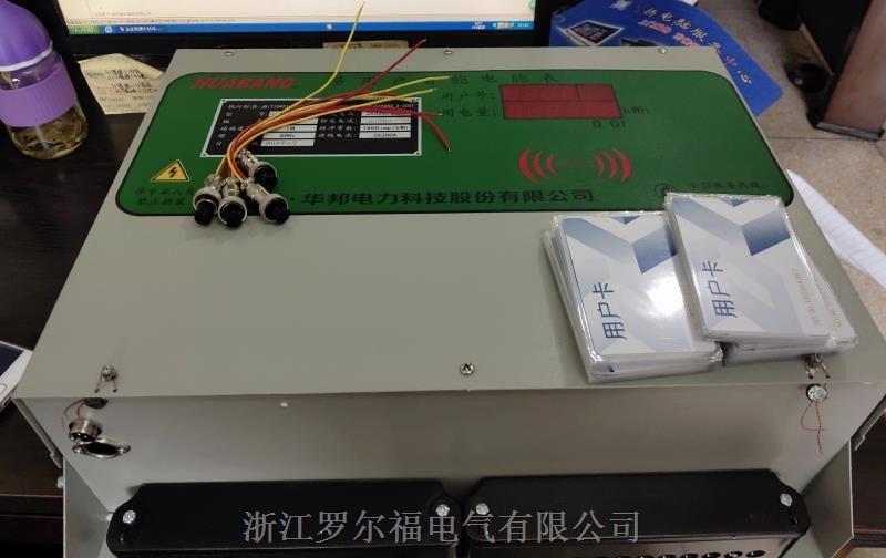 华邦K3远程控制型多用户电能表厂家直销