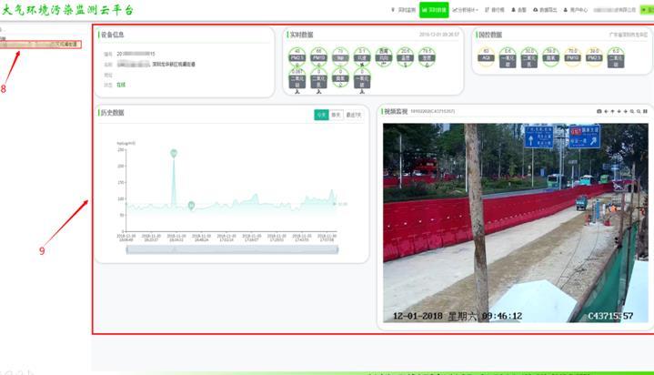 微型网格化空气站在线监测系统方案