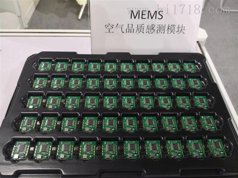 低成本MEMS氣敏元件空氣質量模塊同時檢測CO2和VOC
