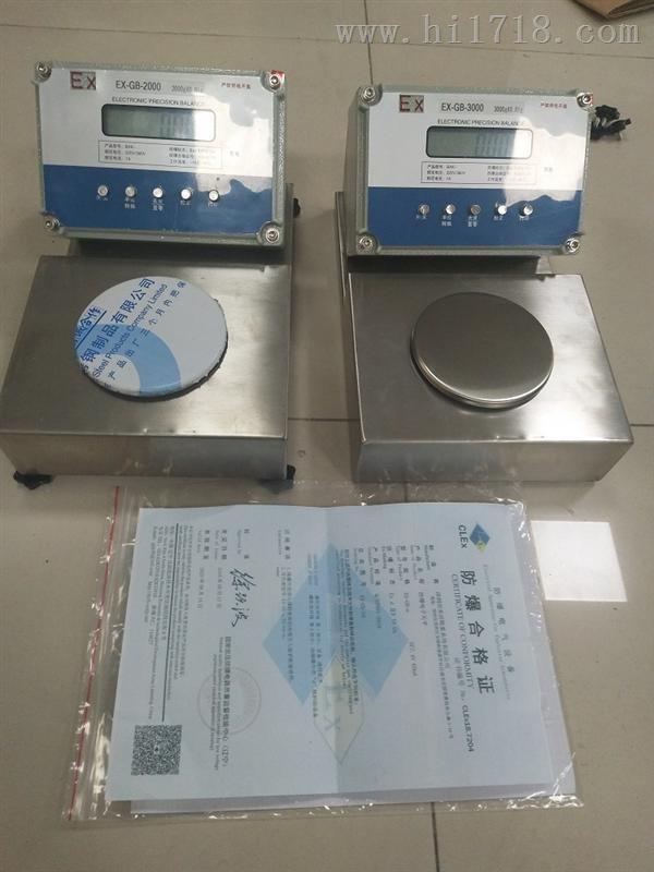 上海1000g/0.01g防爆型电子天平称价格