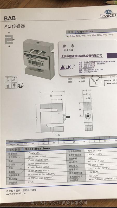 美国传力TRANSCELL S型传感器