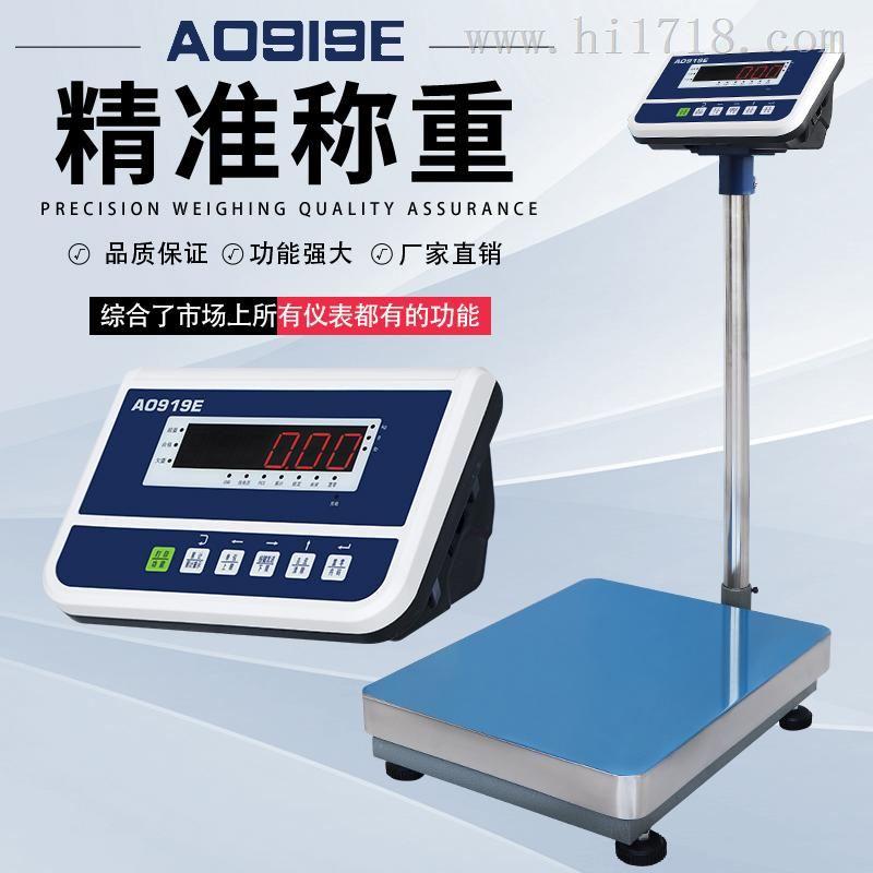 100kg带485通讯的电子秤什么价格?