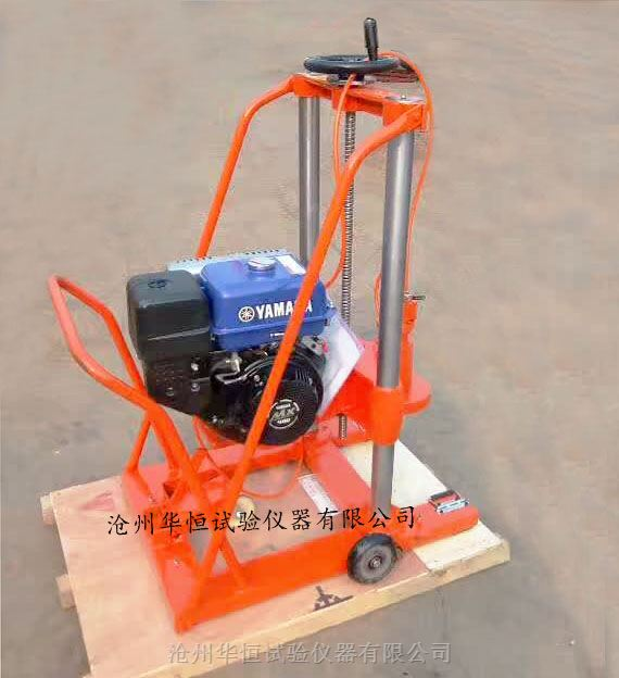 混凝土沥青路面钻孔取芯机 HZ-20
