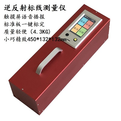 ZTT-301V标线亮度系数检测仪