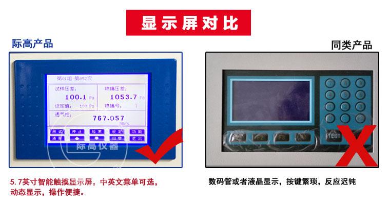 透气仪对比图_04.jpg