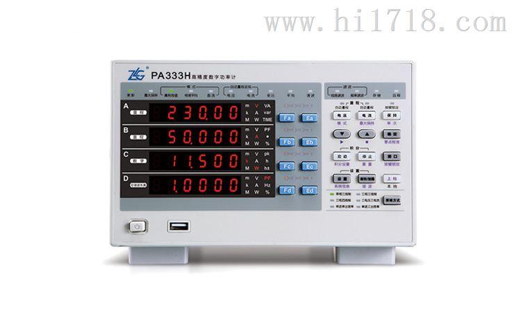 致遠數字功率計PA333H大電壓大電流