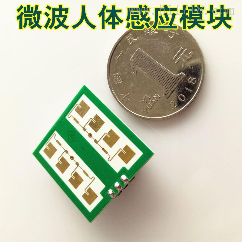 CW微波人體感應模塊 24G CDM324  移動感應模塊