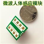 CW微波人体感应模块 24G CDM324  移动感应模块