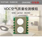 地下车库环境在线TVOC多参数传感器模组MS5524M