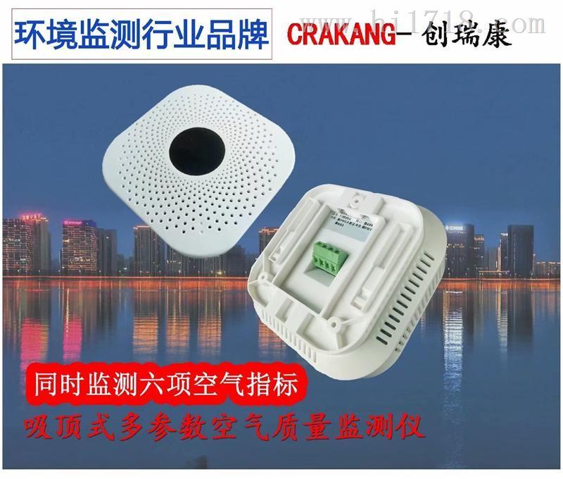 地下車庫環境在線監測系統空氣質量檢測儀CRK-WX6