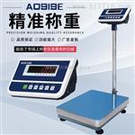巨天AO919E電子臺秤/高精度磅稱價格