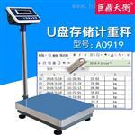 AO919E高精度電子臺秤/帶U盤導出數據磅稱