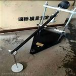 香港杠杆法回弹模量检测仪恒胜伟业