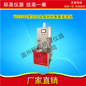 YT020GS型土工合成材料垂直渗透仪3.jpg