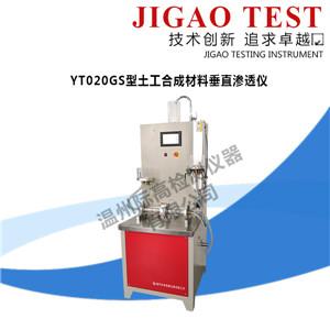 YT020GS型土工合成材料垂直渗透仪5.jpg