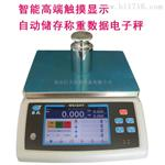 WN-Q20S-30kg电子桌秤可存储记录并打印标签