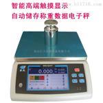 WN-Q20S-30kg電子桌秤可存儲記錄并打印標簽