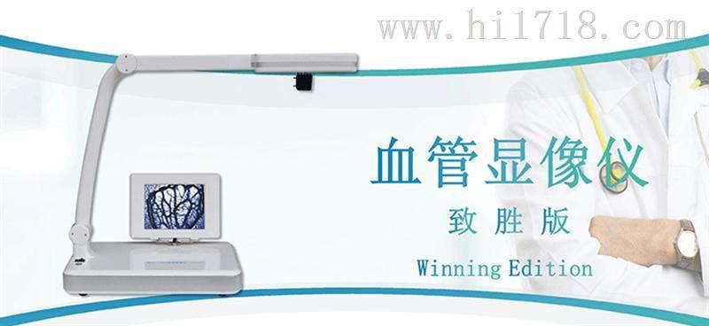 施盟德血管显像仪致胜版RCZ-1202价格