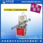 电动型土工合成材料垂直渗透仪