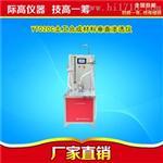 土工布垂直渗透仪_中国专业土工仪器生产商
