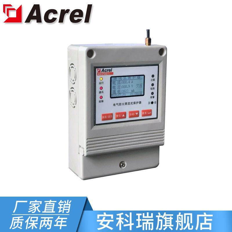安科瑞ASCP300-1/20A 短路限流滅弧