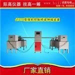 微机控制桥梁伸缩装置力学性能综合实验台