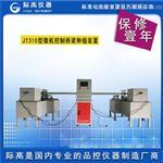 微機控制橋梁伸縮裝置力學性能綜合實驗臺