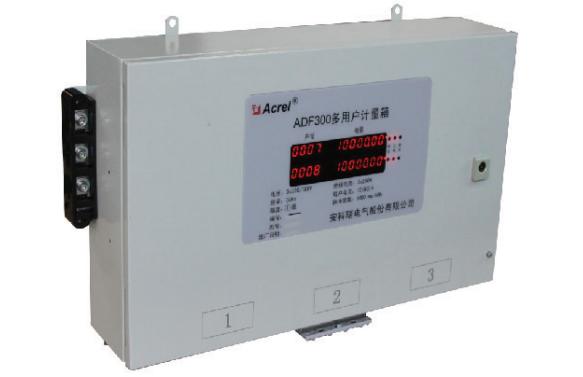 多用户计量箱 ADF300 9路单相多回路计量