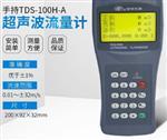 TDS-100H便携式超声波流量计(包邮)