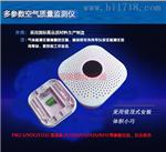 多參數吸頂式空氣質量監測儀485或WiFi輸出
