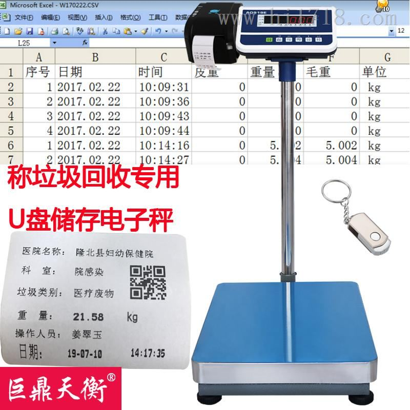 承德分类称医疗废品垃圾打印二维码的电子秤