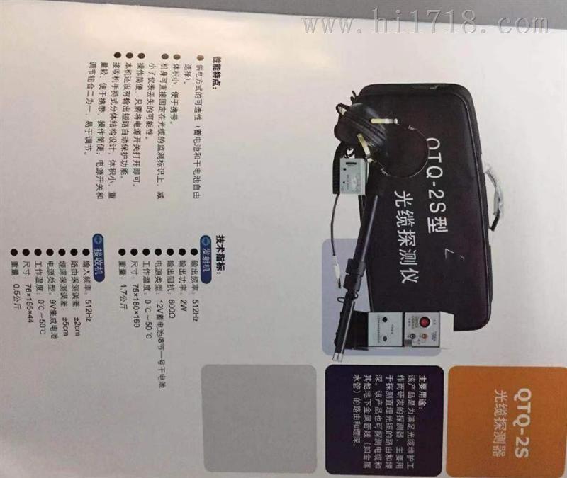 QTQ-04光缆探测器