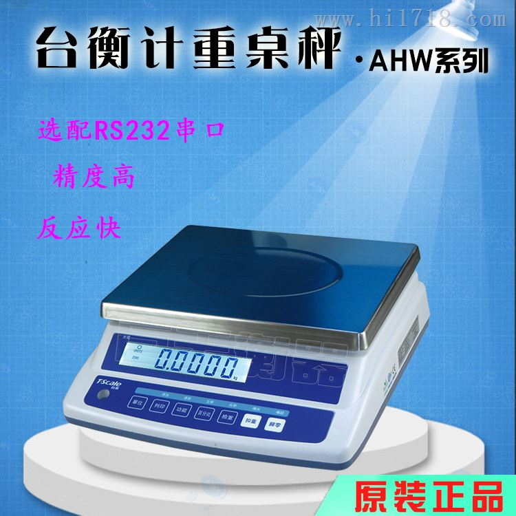 T-scale惠而邦JSC-AHW-6Puls计重电子桌秤
