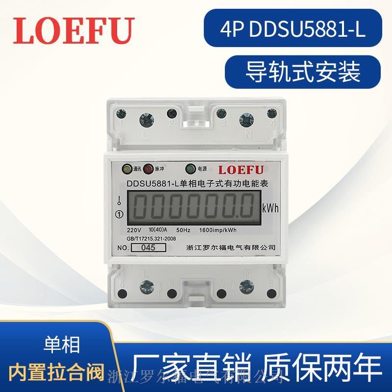 罗尔福单相智能导轨表DDSU5881-L 参数说明