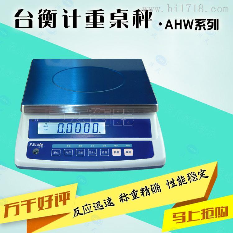 台衡惠而邦JSC-AHW-15Puls计重电子桌秤价格