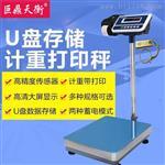 物料编名称u盘导入导出带打印电子台秤