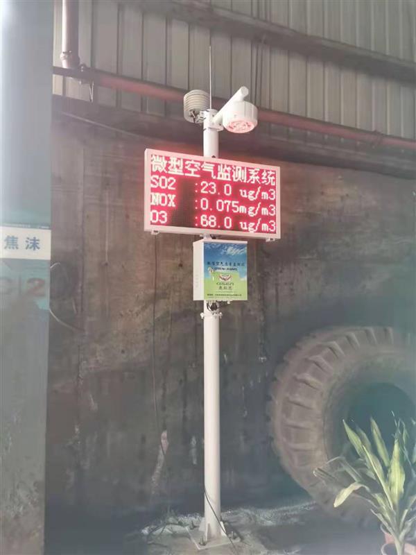 广东CCEP认证微型空气站