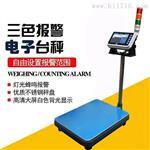 FWN-B20S预设产品上下限记录数据的电子秤