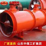 FBD煤矿用风机生产商定制直销