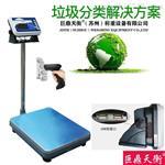 上海100kg帶智能稱重回收系統的電子秤