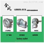 11KW旋渦氣泵 雙葉輪高壓風機