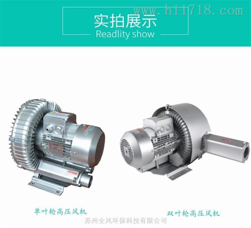 2.2KW震动刀专用高压风机