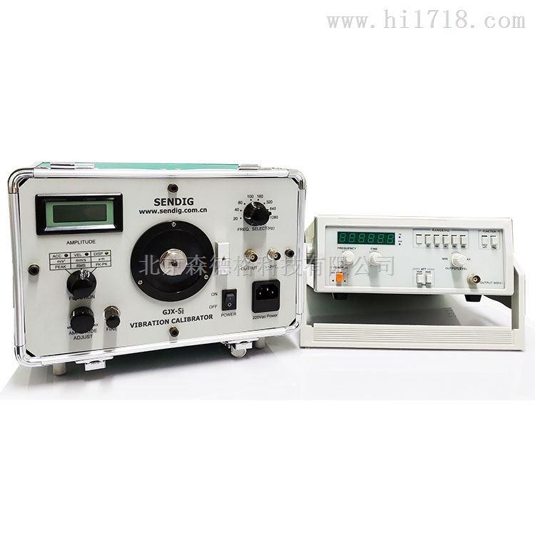 GJX-5i振动传感器校准仪