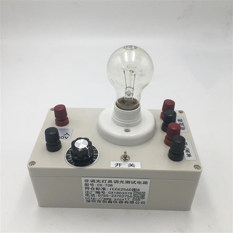 IEC62560l圖8非調光燈調光測試盒