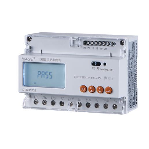 安科瑞導軌表DTSD1352-CT  485通訊帶開關量正品