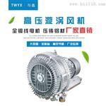 RB-033S鍋爐助燃旋渦高壓風機